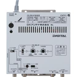 DXアンテナ C47Y1 CS/BS-IF帯増幅器 47dB型