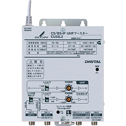 DXアンテナ CU33L2 CS/BS-IF・UHF共同受信用簡易増幅器 33dB型 戸建・小規模集合住宅向け