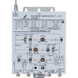 DXアンテナ CW30L1 CS/BS-IF・CATV双方向ブースター30dB型