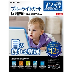 ioPLAZA【アイ・オー・データ直販サイト】エレコム EF-FL125WBL 液晶保護フィルム/ブルーライトカット/12.5インチワイド