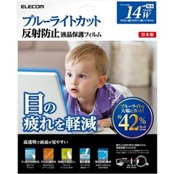 エレコム EF-FL14WBL 液晶保護フィルム/ブルーライトカット/14インチワイド