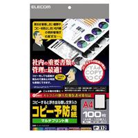 エレコム KJH-NC02 コピー予防用紙