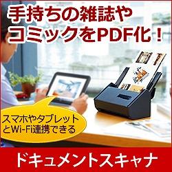 富士通 FI-IX500 ScanSnap iX500