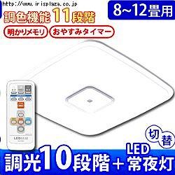アイリスオーヤマ CL12DL-K1 LEDシーリングライト 5000lm 調色 PP角型