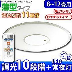 アイリスオーヤマ CL12DL-U1 LEDシーリングライト 5000lm 調色 PP薄型