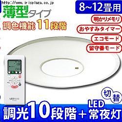アイリスオーヤマ CL12DL-USL1 LEDシーリングライト 5000lm 調色 センサー付 PP薄型