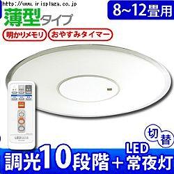 アイリスオーヤマ CL12N-U1 LEDシーリングライト 5000lm 調光 PP薄型