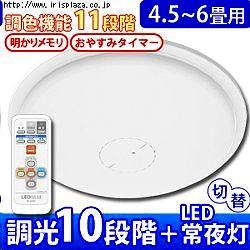 アイリスオーヤマ CL6DL-E1 LEDシーリングライト 3200lm 調色 PP枠無