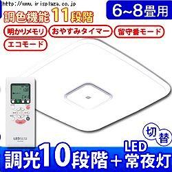 アイリスオーヤマ CL8DL-KSL1 LEDシーリングライト 3800lm 調色 センサー付 PP角型