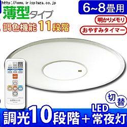 アイリスオーヤマ CL8DL-U1 LEDシーリングライト 3800lm 調色 PP薄型