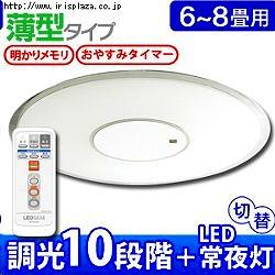 アイリスオーヤマ CL8N-U1 LEDシーリングライト 3800lm 調光 PP薄型