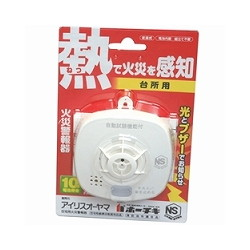 アイリスオーヤマ FA-H1 住宅用火災警報器 熱式 ブザータイプ