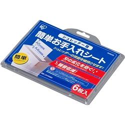 アイリスオーヤマ SMS06 シュレッダー簡単お手入れシート