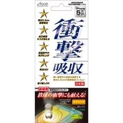 ケンコー・トキナー KTDF-SF-IP5 AGOR 液晶保護衝撃吸収フィルム iPhone5用 KTDF-SF-IP5