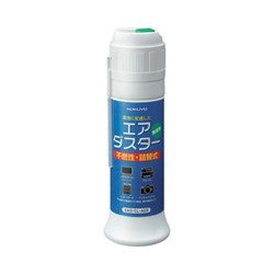 コクヨS&T EAS-CL-AE5 エアダスター(不燃性・詰替式)