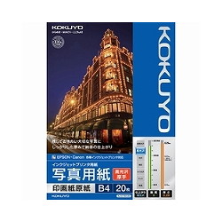 ioPLAZA【アイ・オー・データ直販サイト】コクヨS&T KJ-D11B4-20 IJP用写真用紙 印画紙原紙(高光沢・厚手) B4 20枚