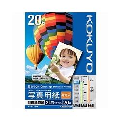 ioPLAZA【アイ・オー・データ直販サイト】コクヨS&T KJ-D122L-20 IJP用写真用紙 印画紙原紙(高光沢) 2L版 20枚