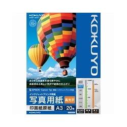 ioPLAZA【アイ・オー・データ直販サイト】コクヨS&T KJ-D12A3-20 IJP用写真用紙 印画紙原紙(高光沢) A3 20枚