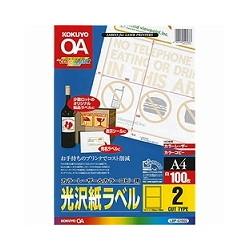 コクヨS&T LBP-G1902 カラーレーザー&コピー用光沢紙100枚
