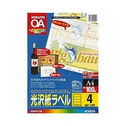 コクヨS&T LBP-G1905 カラーレーザー&コピー用光沢紙100枚