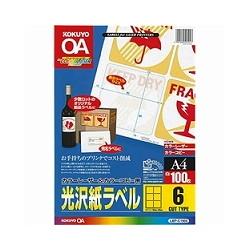 コクヨS&T LBP-G1906 カラーレーザー&コピー用光沢紙100枚