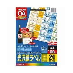 コクヨS&T LBP-G1924 カラーレーザー&コピー用光沢紙100枚