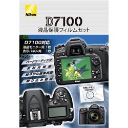 ニコン NHDFL7100SET D7100用液晶保護フィルムセット NH-DFL7100SET