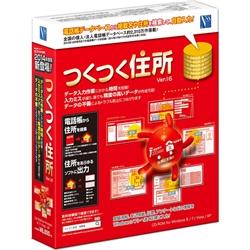日本ソフト販売 016858 つくつく住所 Ver.16
