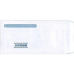 応研 KY-482 封筒(支給明細書KY-407専用)