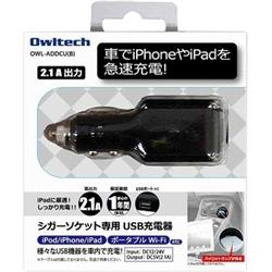 オウルテック OWL-ADDCU(B) シガーソケット専用 USB充電器