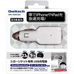 オウルテック OWL-ADDCU(W) シガーソケット専用 USB充電器