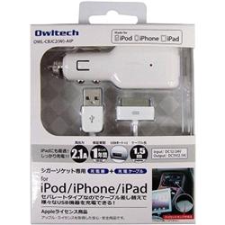 オウルテック OWL-CBJC2(W)-AIP for iPod/iPhone/iPad シガーソケット専用 充電器+充電ケーブル