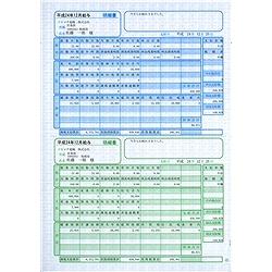 ソリマチ SR2311 給与・賞与明細書(明細ヨコ型)100枚入
