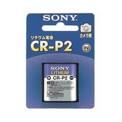ソニー CR-P2-BB リチウム電池