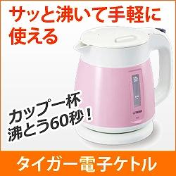 タイガー魔法瓶 PCF-A060PF TIGER 電気ケトル (0.6L) ピンク PCF-A060PF