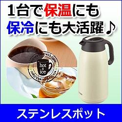タイガー魔法瓶 PWM-A200CA ステンレスポット(プッシュレバータイプ) アイボリー 2.0L PWM-A200CA