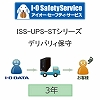 IO DATA ISS-UPS-ST3