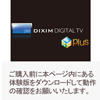 DiXiM Digital TV plus �_�E�����[�h�ʏ��