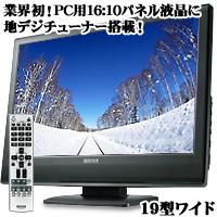 LCD-DTV191XBRユーズド・アイテム