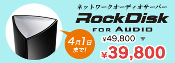�n�C���]���y���ށI�l�b�g���[�N�I�[�f�B�I�T�[�o�[�uRockDisk for Audio�v