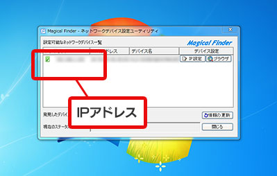 「Magical Finder」を起動