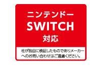 Nintendo Switch対応