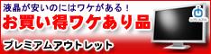 ioPLAZA【プレミアムアウトレット】