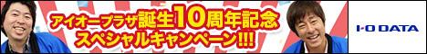 ioPLAZA【アイオープラザ 誕生10周年記念 スペシャルキャンペーン】