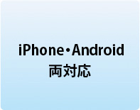 iPhone・Android 両対応